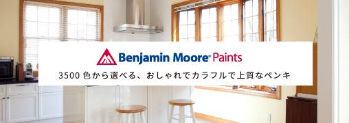 壁紙の上から塗れるペンキ!ベンジャミンムーアペイント