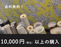 1万円以上のご購入は送料無料です