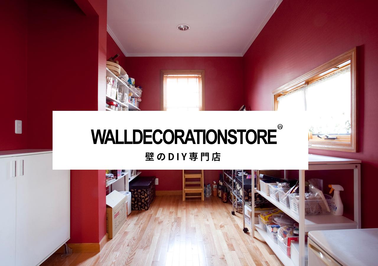 ウォールデコレーションストアは、壁のDIY専門店
