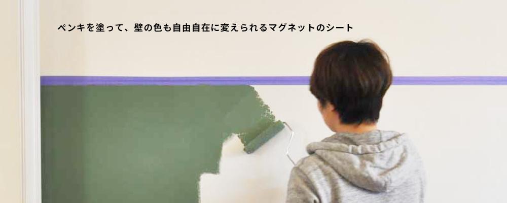 ペンキを塗って、壁の色も自由自在に変えられるマグネットのシート