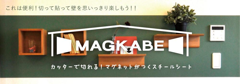 カッターで切れる マグネットがつく壁紙 マグカベ MAGKABE!