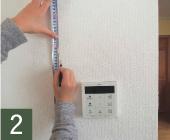 特に横に貼る場合は、予め記しを付けると平行に貼れます。