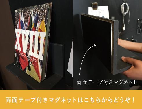 L字の棚に別売の両面テープ付きマグネットを つけた使用例、本の重さは約2㎏です。