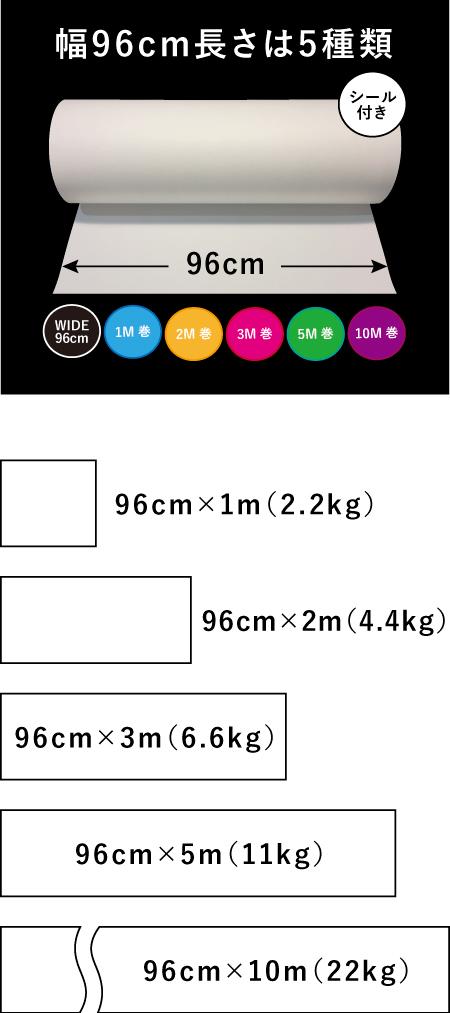 幅96cmは5種類