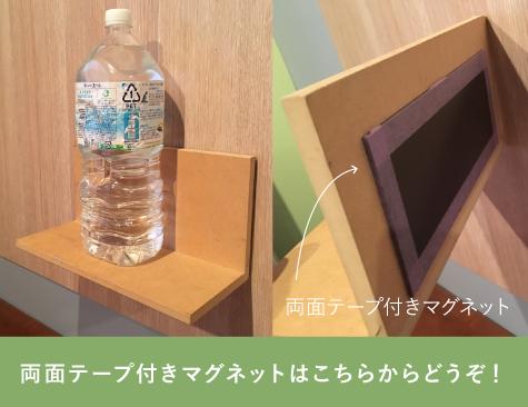 L字の棚に別売の両面テープ付きマグネットを つけた使用例、ペットボトルの重さは約2㎏です。