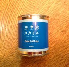 天然スタイル 自然塗料 オイルフィニッシュ(オイルステイン)70ml