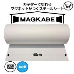 マグネットがつくスチールシート マグカベ(MAGKABE)  シール付き 48cm × 1m