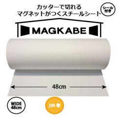 マグネットがつくスチールシート マグカベ(MAGKABE) シール付き 48cm × 2m