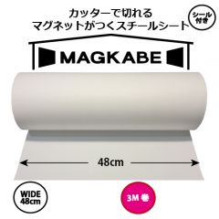 マグネットがつくスチールシート マグカベ (MAGKABE)シール付き 48cm × 3m