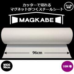 マグネットがつくスチールシート マグカベ (MAGKABE) シール付き ワイド 96cm × 10m
