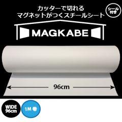 マグネットがつくスチールシート マグカベ (MAGKABE) シール付き ワイド 96cm × 1m