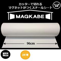 マグネットがつくスチールシート マグカベ (MAGKABE) シール付き ワイド 96cm × 2m