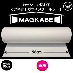 マグネットがつくスチールシート マグカベ(MAGKABE)  シール付き ワイド 96cm × 3m