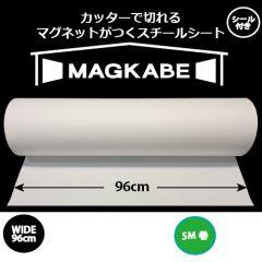 マグネットがつくスチールシート マグカベ(MAGKABE)  シール付き ワイド 96cm × 5m