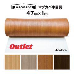 木目調マグネットシート  47cm × 1M マグカベ 磁石が壁につく壁紙 (シール付き)  MAGKABE アウトレット品