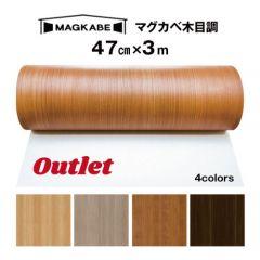 木目調マグネットシート  47cm × 3M マグカベ 磁石が壁につく壁紙 (シール付き)  MAGKABE アウトレット品