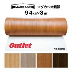 木目調マグネットシート  94cm × 3M マグカベ 磁石が壁につく壁紙 (シール付き)  MAGKABE アウトレット品