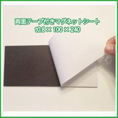 両面テープ付きマグネット t0.8 × 100 × 240
