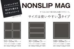 両面テープ付き マグネット ノンスリップ加工 3種類
