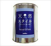 自然塗料 天然スタイル オイルフィニッシュ(オイルステイン)1L