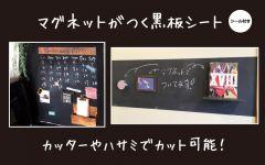 マグネットがつく黒板シート48cm×100cm(両面テープマグネット3枚付き)
